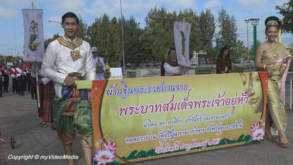 Pavarana in Ubon Ratchathani